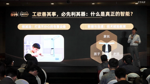 """大力智能作业灯产品负责人现身2021天猫母婴亲子""""文具教育""""行业峰会,分享智能学习新主张"""
