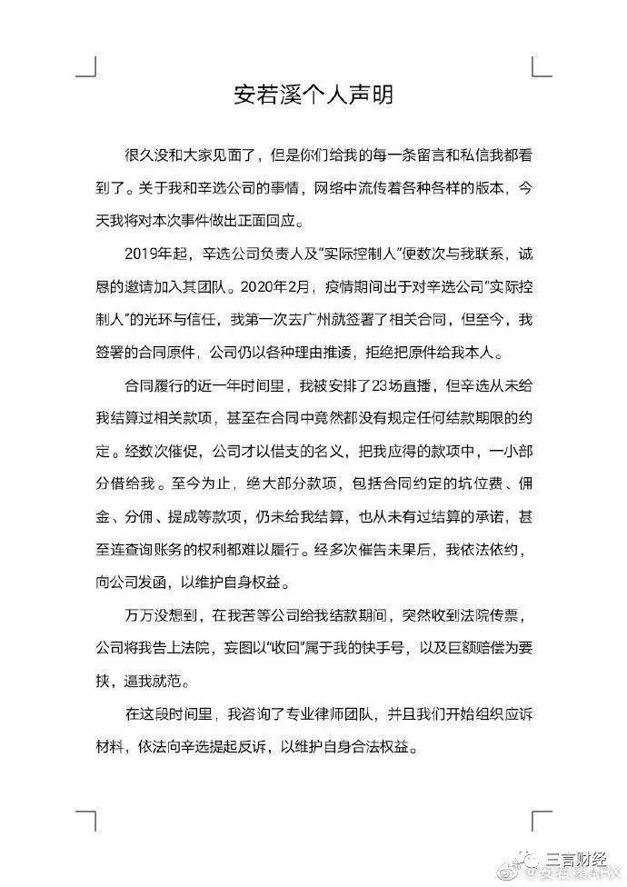 辛巴遭徒弟反诉:拖欠收入2600万,共索赔6700万