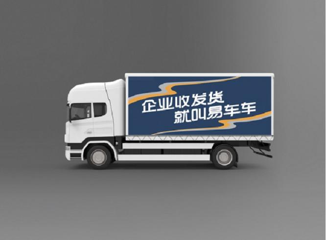 跨境首家收发货平台,专车+快车模式,易车车货车实现多平台呼叫!