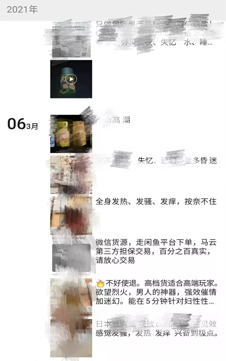 微信:2021年3月至今处理违规视频号1639个