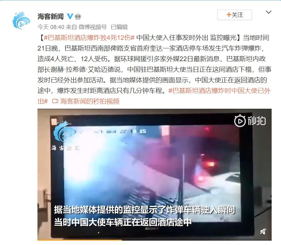 突发!巴基斯坦一酒店爆炸!中国大使正好外出
