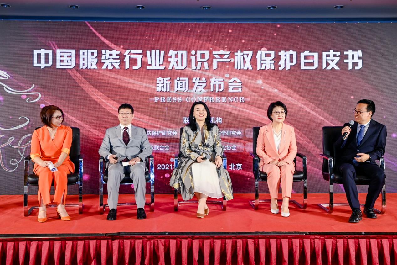中国服装行业知识产权保护白皮书新闻发布会之圆桌会议