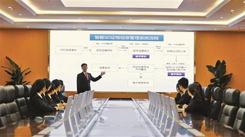 """青岛知识产权法庭打造""""智能3D证据管理系统"""""""