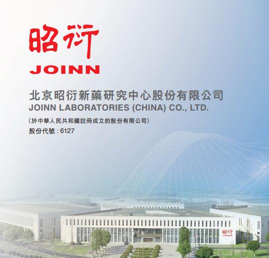 昭衍新药(06127.HK)第一季净利润升388.07%
