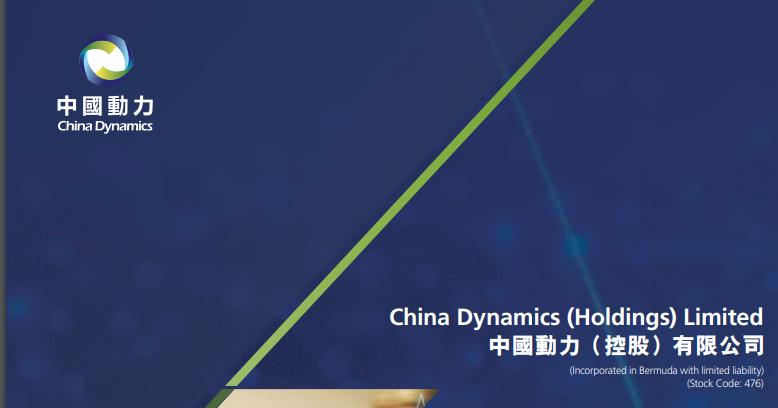 中国动力(00476.HK)入股Quantron AG约4.98% 探索开发轻型及中型电动运输货车机会