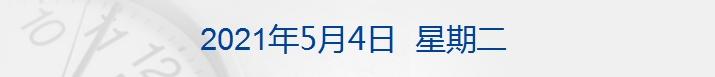 早财经丨五一档总票房突破12亿元;拜登就任以来,美百名富豪净资产飙升1.3万亿;韩国史上最长做空禁令解除,禁令已持续近14个月!