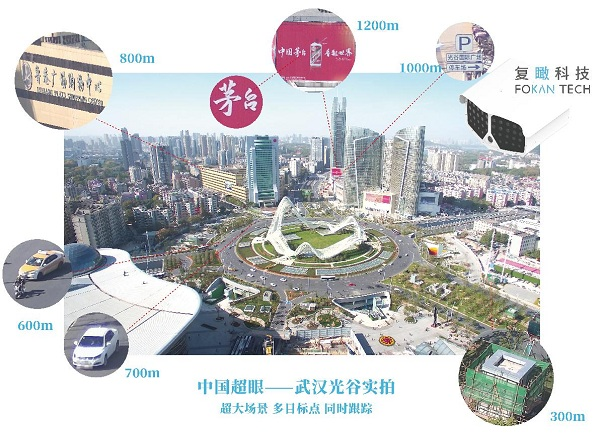 超高清图像时代来临 复瞰科技亮相中国品牌日