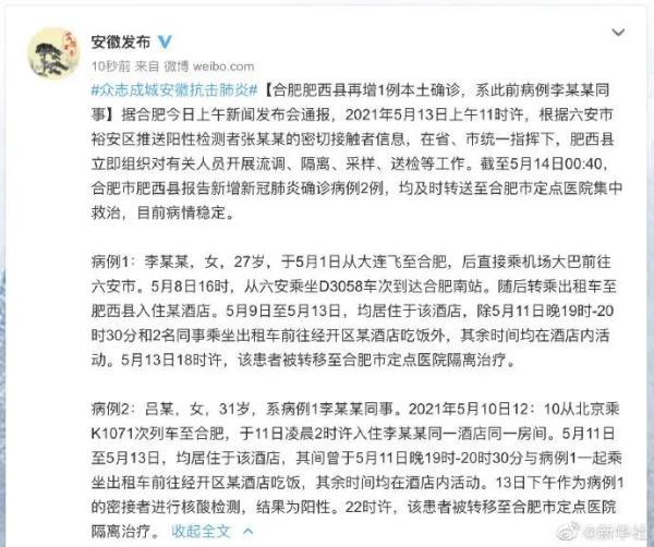 安徽确诊病例曾2次停留北京 安徽疫情最新消息今天:安徽合肥一地调整为中风险