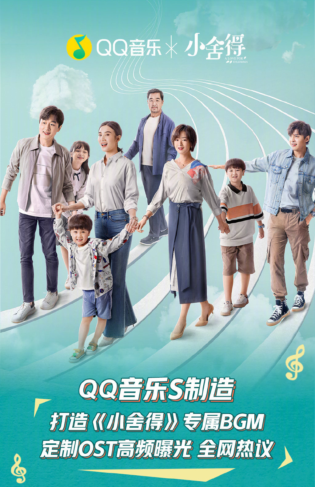 """QQ音乐×《小舍得》,一次从剧内到剧外的""""治愈""""联动"""