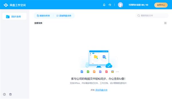 """百度网盘新功能""""工作空间手机号注册邮箱方法""""来了:5月20号正式上线-奇享网"""