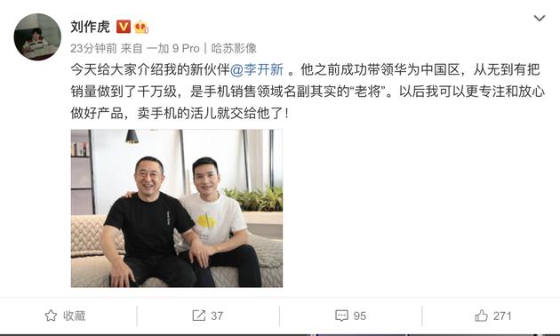 前360手机总裁李开新入职一加刘作虎:卖手机的活儿交给他了