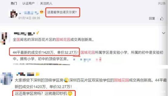 沖上熱搜!深圳一學區房狂降662萬元!樓市嚴調控下,炒房不香了