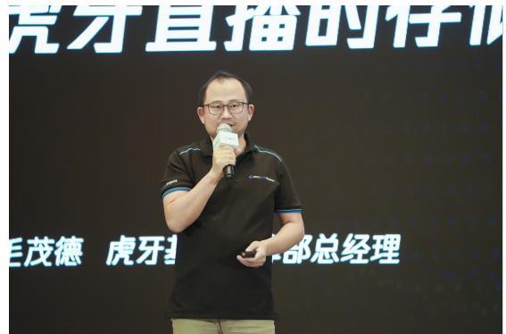 虎牙毛茂德:腾讯云存储助力虎牙多项能力跻身行业前列