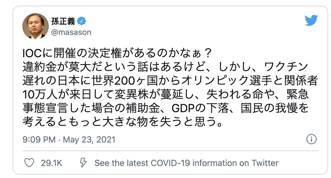 日本新冠疫情持续肆虐 孙正义警告:若举办奥运会将失去更多