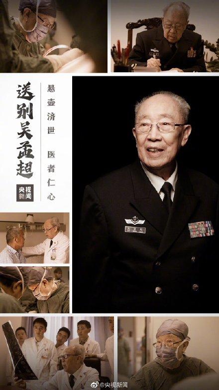 """""""中国肝胆外科之父"""":吴孟超院士遗体告别仪式今日举行"""