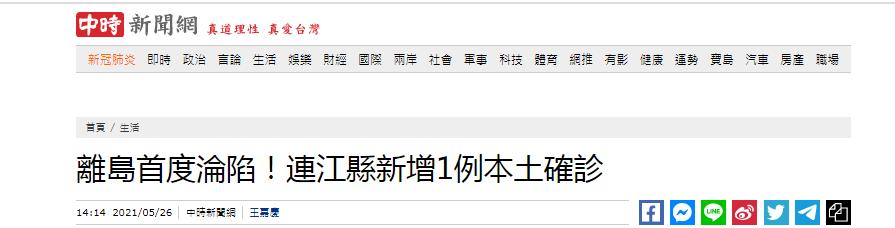"""快讯!台湾离岛县市首度""""沦陷""""!连江县新增1例本土确诊"""
