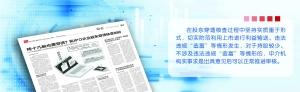 证监会:IPO股东信披核查要坚持实质重于形式