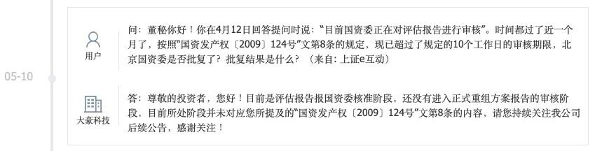 """大豪科技""""豪饮""""二锅头,17个交易日股价翻倍,并购案尚存不确定性,""""内幕交易""""嫌疑未洗清"""