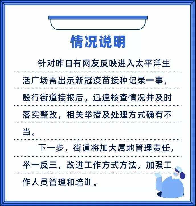 网传进入上海一广场需出示新冠疫苗接种记录,街道办事处回应