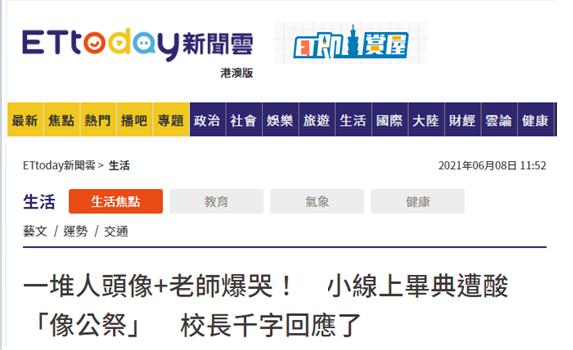 """受疫情影响,台湾一小学线上毕业典礼被质疑像""""告别式"""",校长发文回应"""