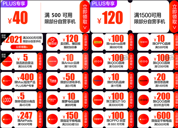 京东6.9手机巅峰日来袭:抢2021元神券、爆款立减618元