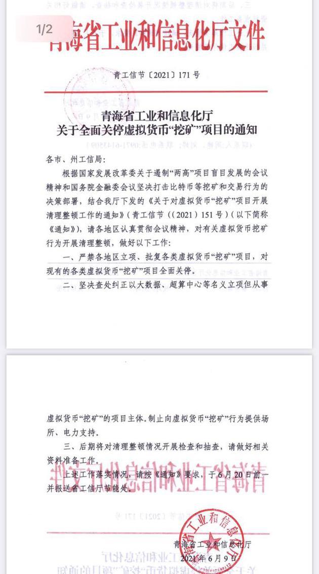 """青海省工信厅:全面关停虚拟货币""""挖矿""""项目"""