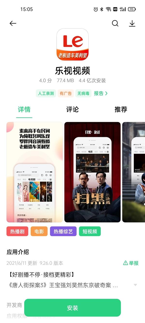 乐视视频App更新:图标内涵在美造车的贾跃亭