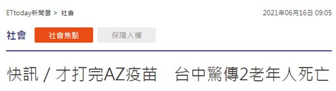 台媒:台中市2名老年人猝死,均刚接种完阿斯利康疫苗