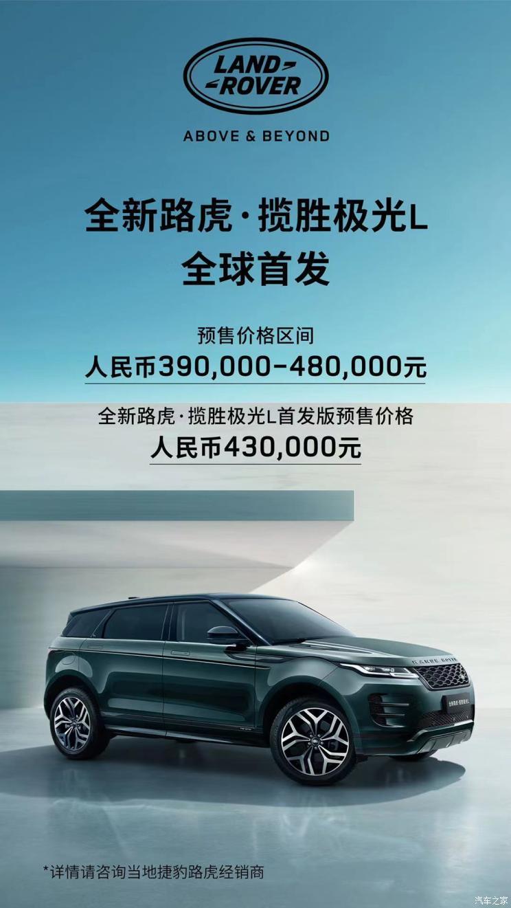 预售39.00万起 路虎揽胜极光L正式亮相