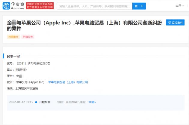 苹果公司因垄断纠纷被告,将于22年开庭