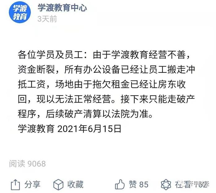 """简配资又一培训机构倒闭!中植系凯恩股份旗下""""先享学""""踩雷"""