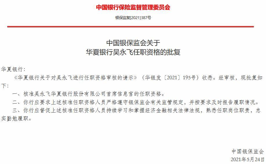 华夏银行首席信息官吴永飞任职资格获批