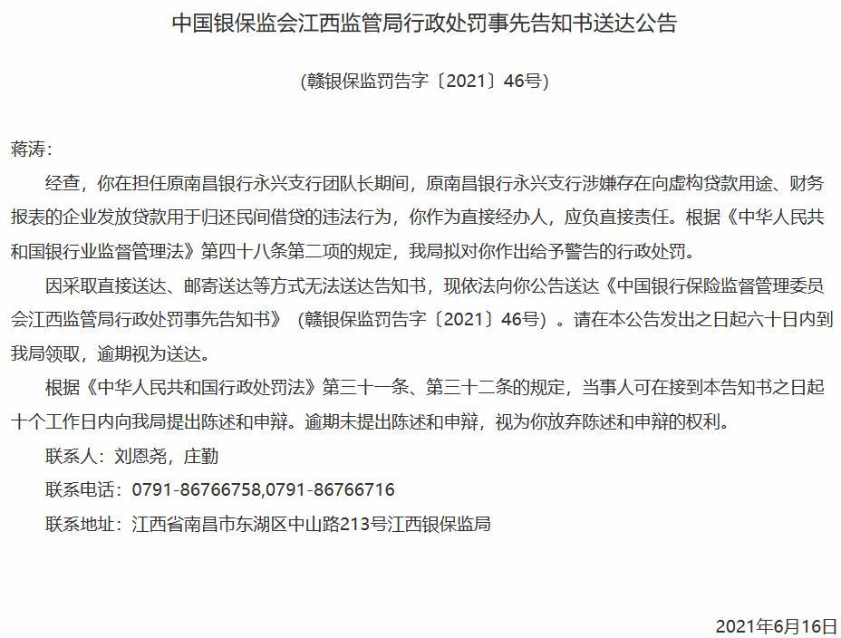 原南昌银行永兴支行贷款违规 团队长遭江西银保监局警告
