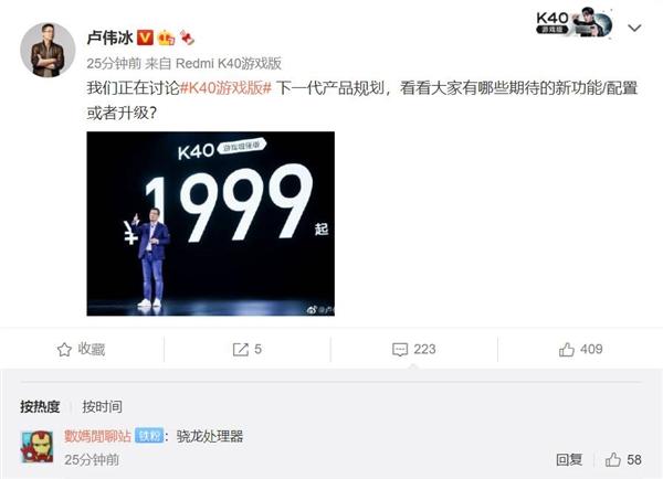 卢伟冰与团队讨论规划Redmi K50游戏版 网友希望用高通芯片