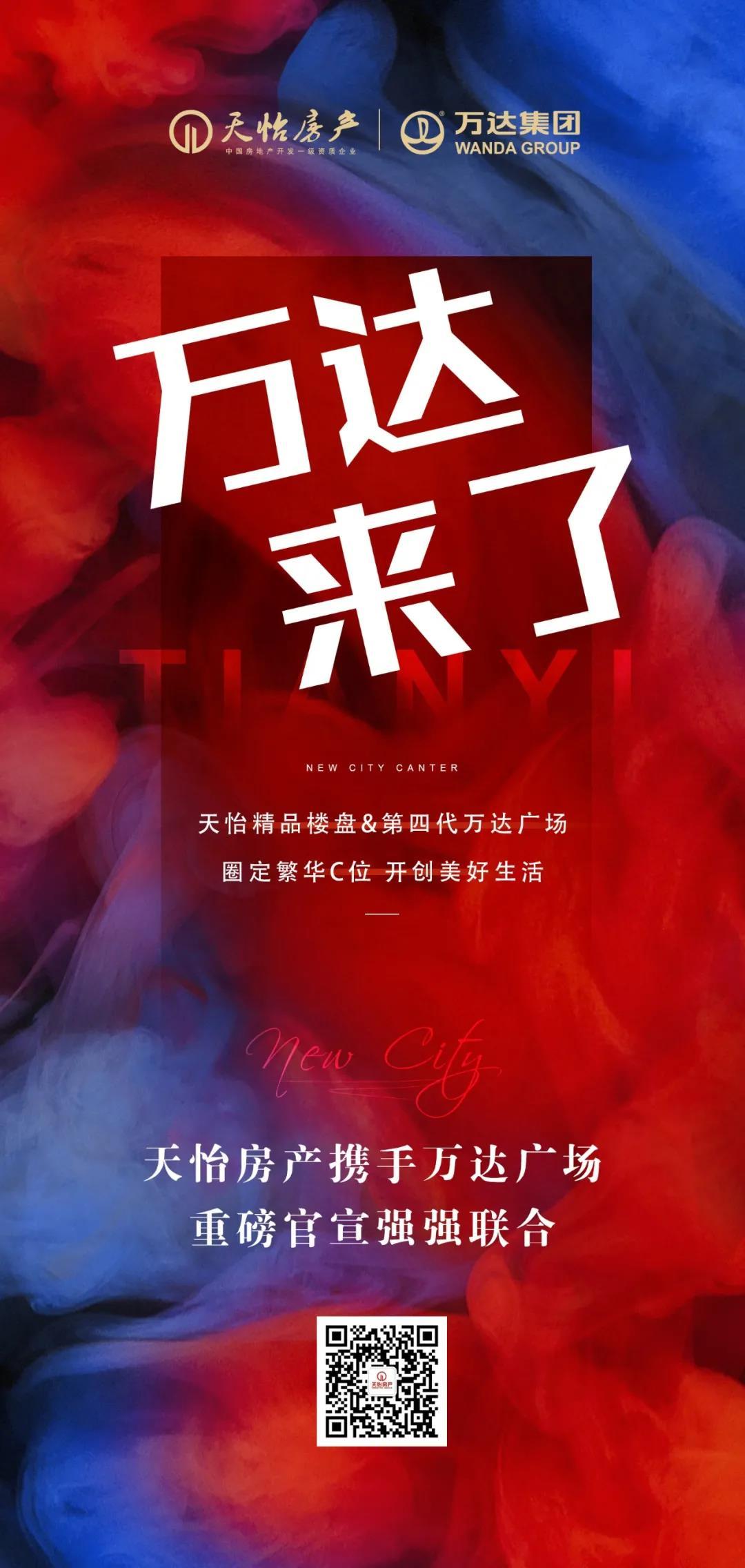 丹阳首个万达广场落地 预计最晚2024年亮相