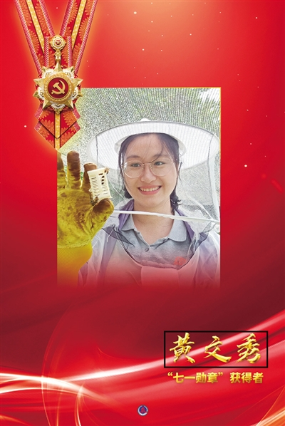 黄文秀 将生命奉献给脱贫事业的驻村第一书记