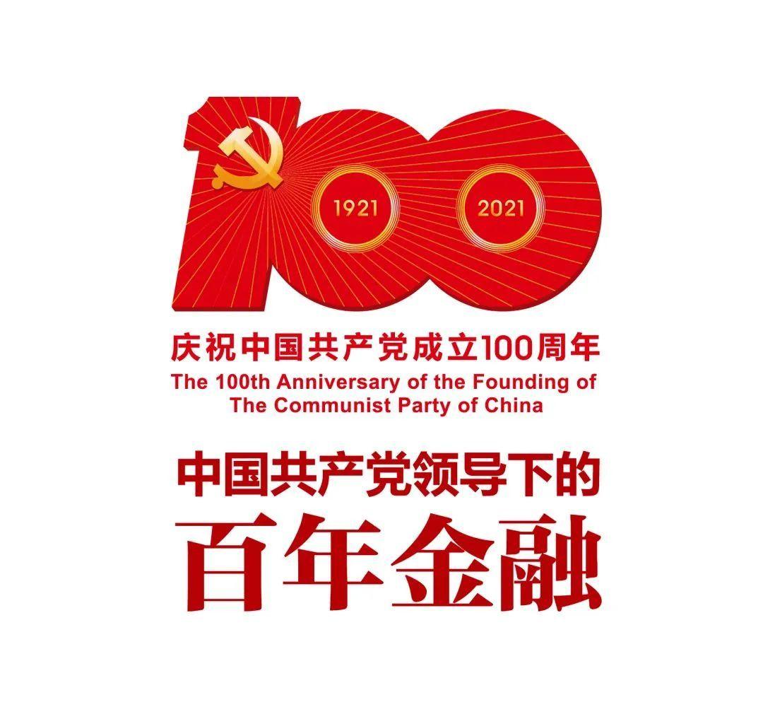 中国共产党领导下的百年金融专栏|钱文挥:忠实履行农业政策性银行职责使命