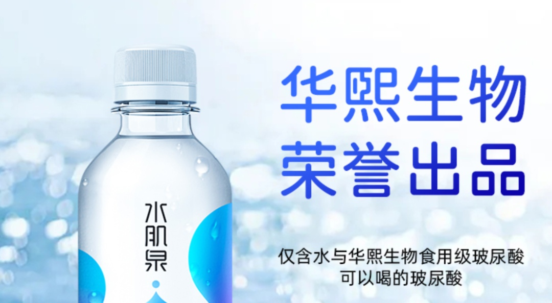 玻尿酸的9个冷知识:可以直接喝、人体与生俱来、已非奢侈品......