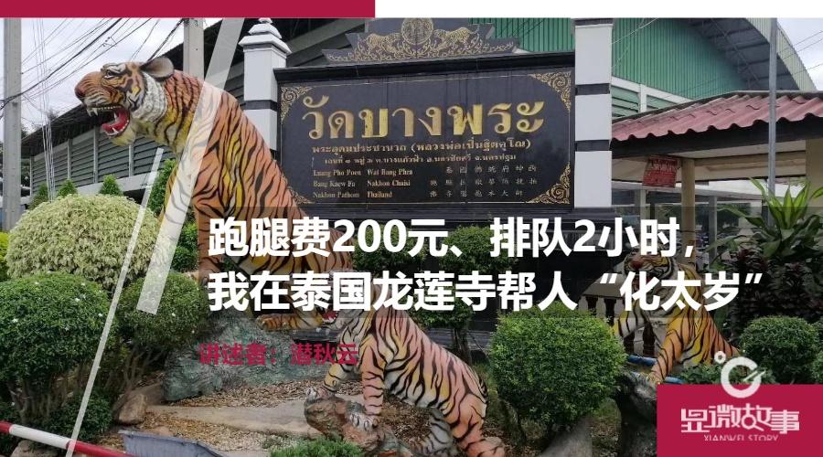 """跑腿费200元、排队2小时,我在泰国龙莲寺帮人""""化太岁"""""""