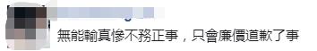台湾东奥选手搭经济舱风波,苏贞昌24小时内三度道歉,网友讽:只会廉价道歉了事