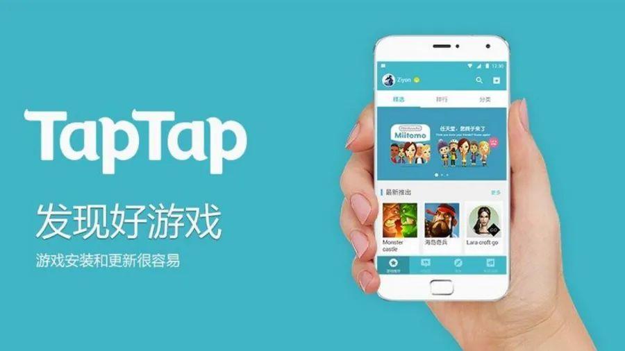 TapTap游戏发布会的信号:自研游成功率将成心动网络护城河
