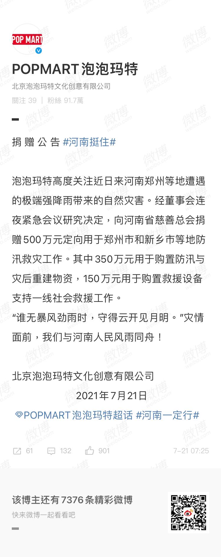 泡泡玛特发布公告 向河南捐赠500万元 购置物资与设备