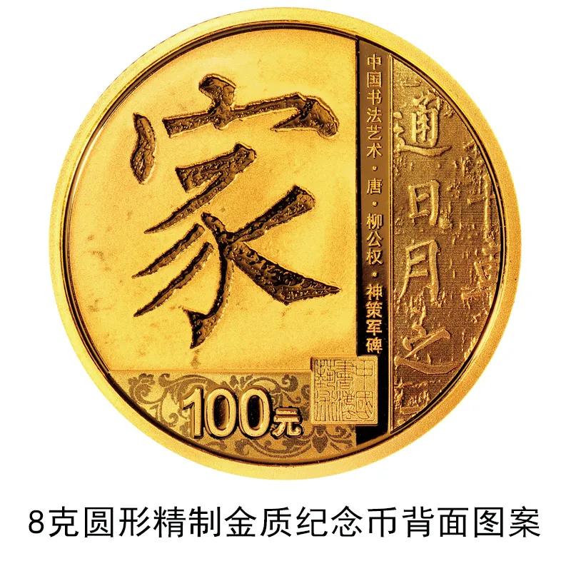 央行定于7月26日发行中国书法艺术(楷书)金银纪念币一套