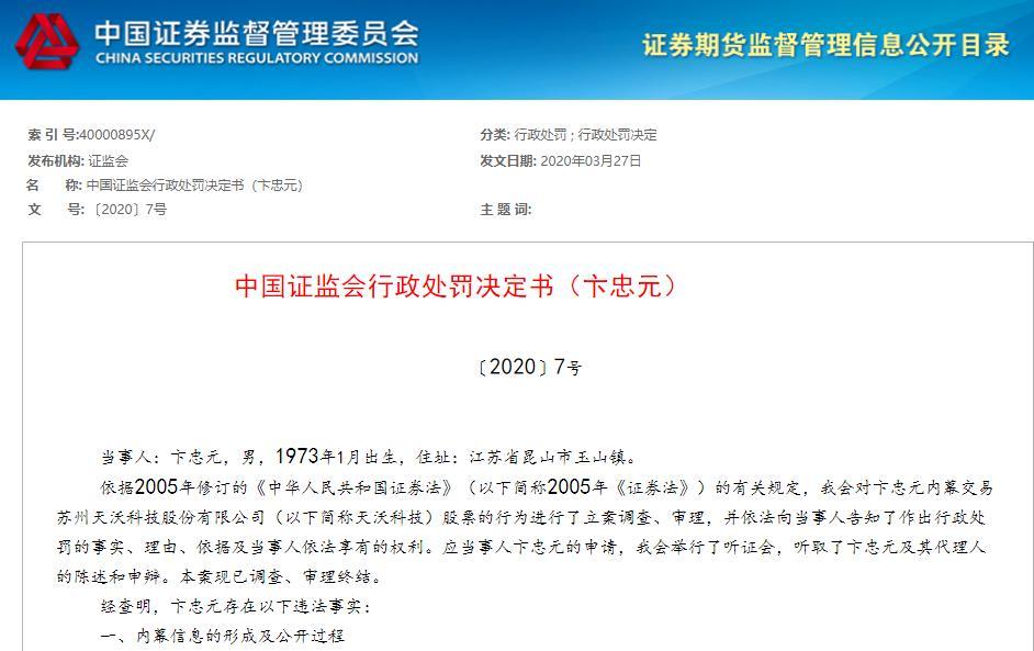 图片来自中国证监会网站