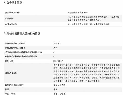 """长盛基金周兵卸任董事长新任高民和 时隔4年再战""""江湖"""""""