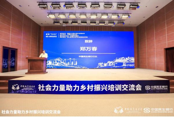 首期社会力量助力乡下崛首培训交流会在京开班