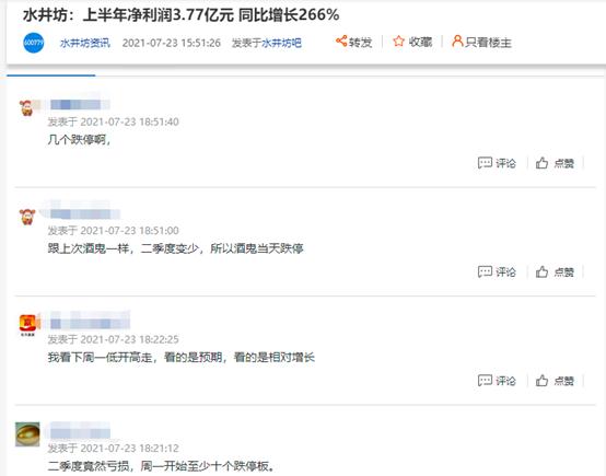 """水井坊二季度业绩意外亏损!侯昊指基""""被迫""""加仓,张坤坚决""""控酒"""""""