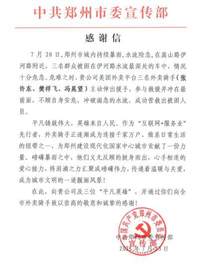 """郑州市委宣传部致谢""""清淡铁汉"""" 三位骑手各获美团万元奖励"""