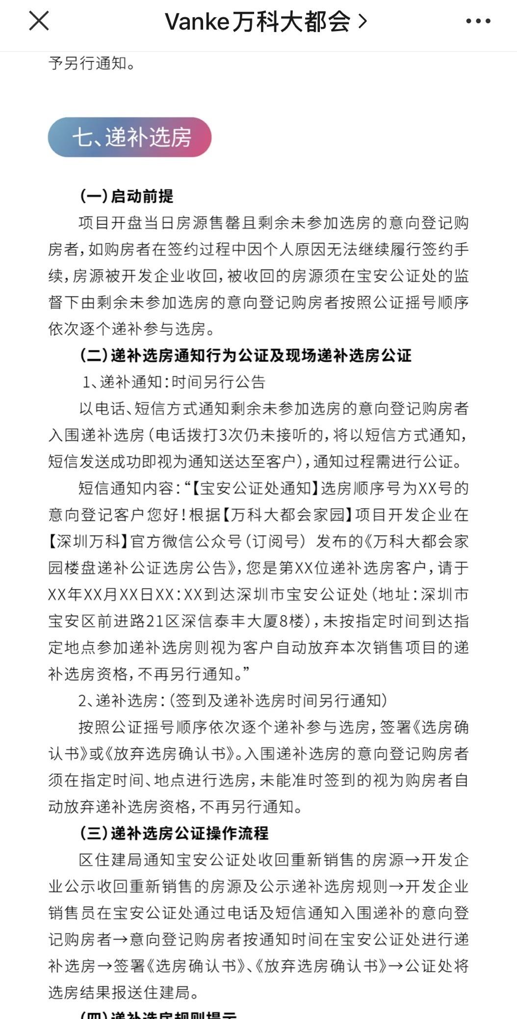 """深圳出招封堵打新漏洞!""""递补选房""""上线,喝茶费要被终结?"""