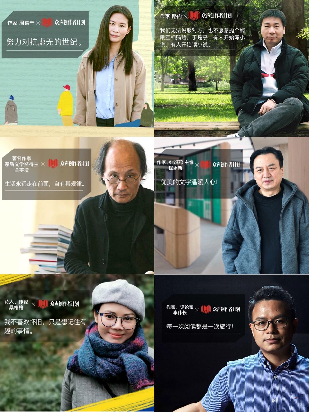 """作家金宇澄等入驻拼多多""""众声创作者计划"""""""